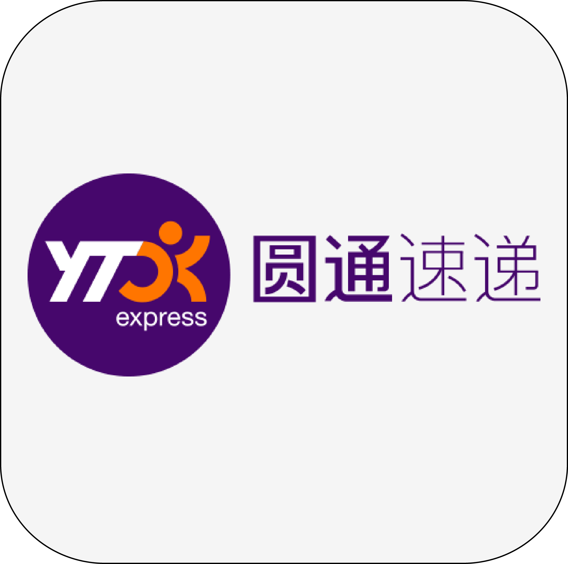 courier-integration-yto-express